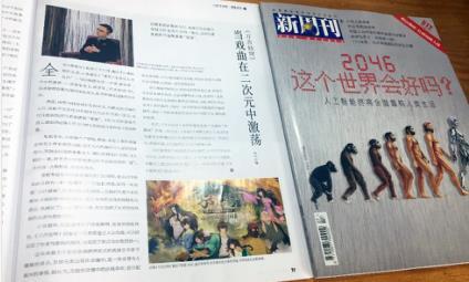 让京剧文化被贴上年轻的标签吧,先锋童话穹顶以其整版的特色被新周刊推荐。
