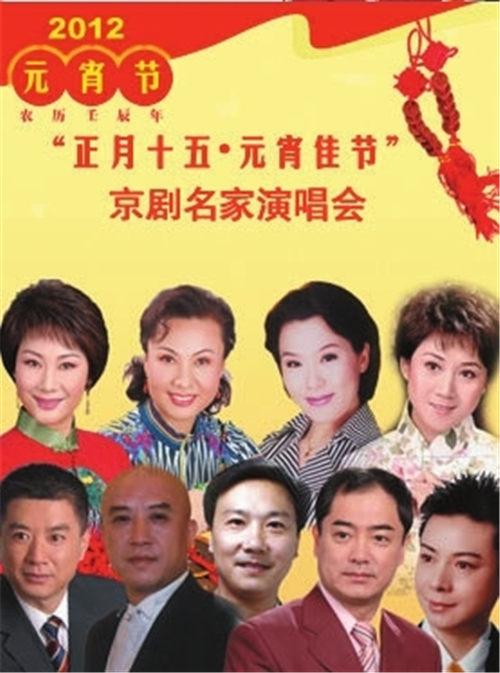 来自北京歌剧院的63位老、中、年轻的京剧演员聚集在长安大剧院,创造了一个京剧元宵节的盛大节日。