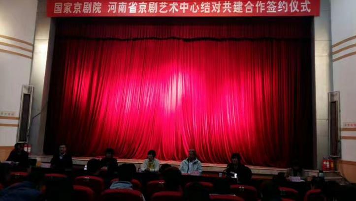 """国家京剧剧院与河南京剧艺术中心合作""""名师导师"""""""