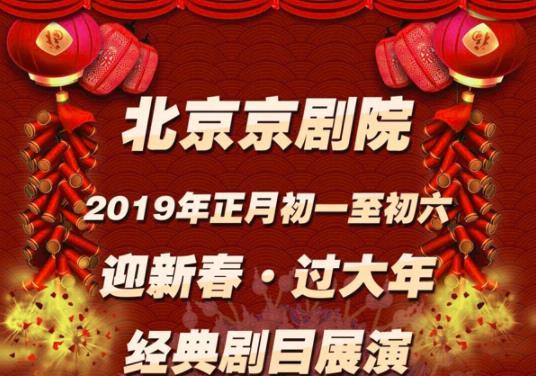 北京京剧剧院邀请你在春节期间看一场大型戏剧。