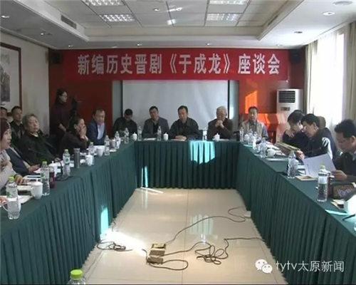 京剧《于成龙》在北京举行座谈会