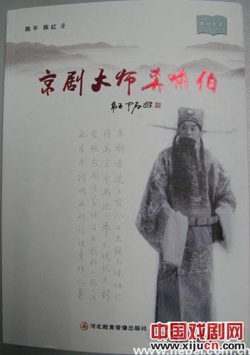 《京剧大师习小波》上映