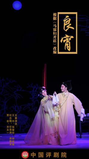 3月12日,中国评剧剧院在山东省会大剧院上演了评剧《梁潇》。