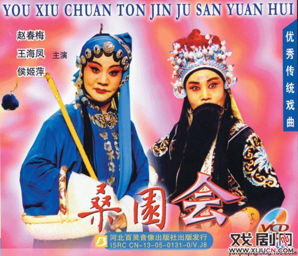 晋剧的《桑慧远》和赵春海的《王海峰后吉平》也被称为《秋胡演妻》和《采桑》