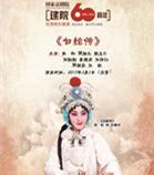 国家京剧剧院成立60周年之际,上演了京剧《白蛇传》的精彩剧目