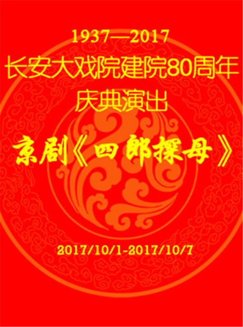 长安大剧院80周年庆典上演京剧《四郎访母》和京剧《凤还巢》