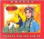 刘芸在平剧中扮演母亲