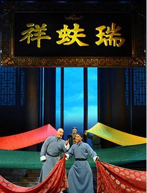 京剧《瑞奇巷》于4月8日至9日在长安大剧院上演。