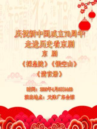 天津庆祝新中国成立70周年