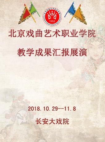 原创儿童京剧《小马厉安良》报告及京剧艺术职业学院教学效果表演
