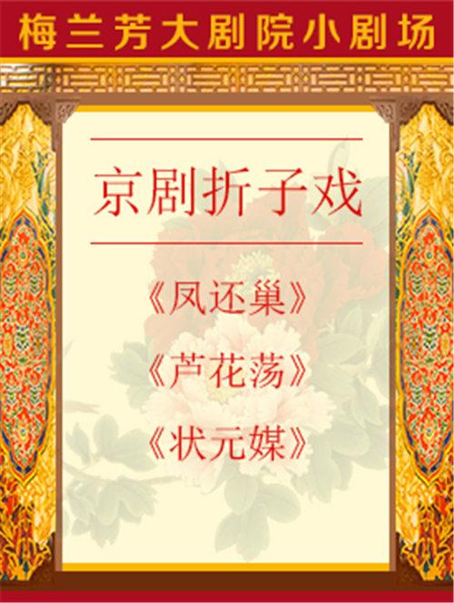 京剧折纸戏《凤还巢》、《鲁花当》和《第一学者传媒》今天上演。
