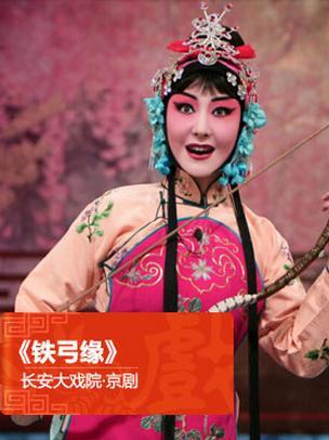 9月5日,长安大剧院上演了京剧《铁弓刃》