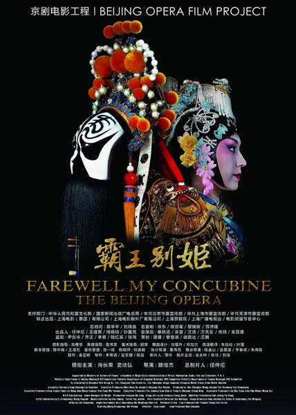 3D全景京剧电影《霸王别姬》将于12月5日在全国上映。