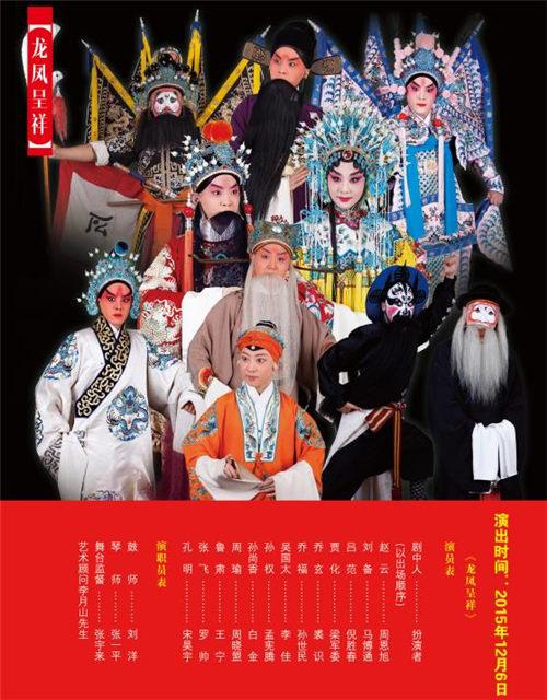 12月6日,长安大剧院上演了京剧《龙凤盛世》。
