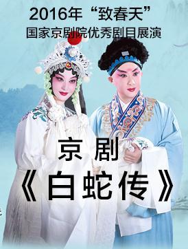 2016年春天——国家京剧剧院上演京剧《白蛇传》