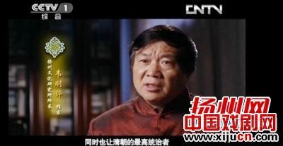"""中央电视台聚焦""""扬州与京剧起源"""""""