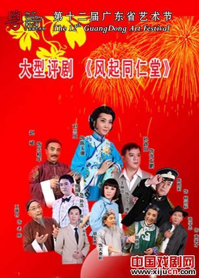 平剧《风与铜仁堂》将在第十二届广东艺术节上亮相。