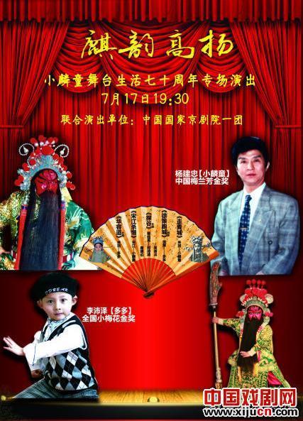 """著名京剧艺术家肖临潼将在长安大剧院举行""""云起·高杨""""的特别演出。"""
