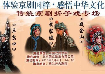 """传统京剧表演""""三岔口""""、""""吴家坡""""和""""金战山""""将在梅兰芳大剧院上演。"""
