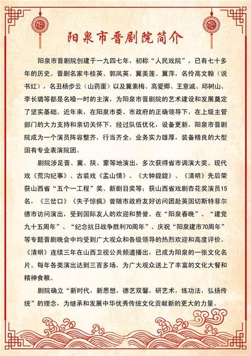 知道吗?阳泉将于2019年举办春节金曲表演