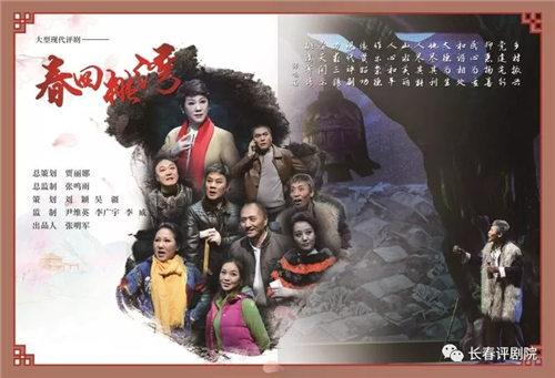 大型现代鞠萍歌剧《春归桃湾》将与您相会。
