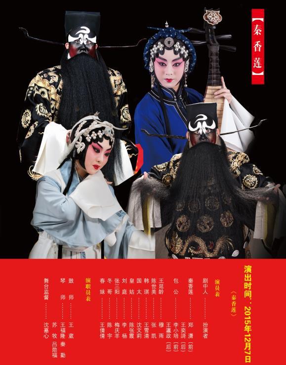 12月7日,长安大剧院上演了京剧《秦香莲》。