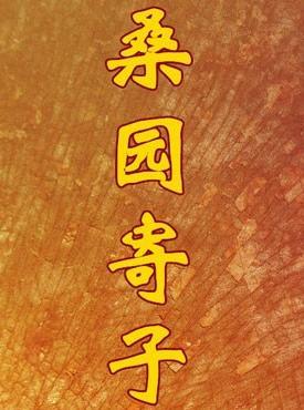 1月9日,长安大剧院上演了京剧《松原箕子》。