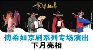 傅希如京剧系列专场演出