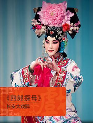 4月10日,长安大剧院上演了京剧《四郎拜见母亲》。