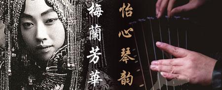 京剧《梅兰芳花》将在正一寺上演。