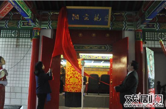 向京花园在湖南京剧保护与传承中心落成为京剧《西沃子》