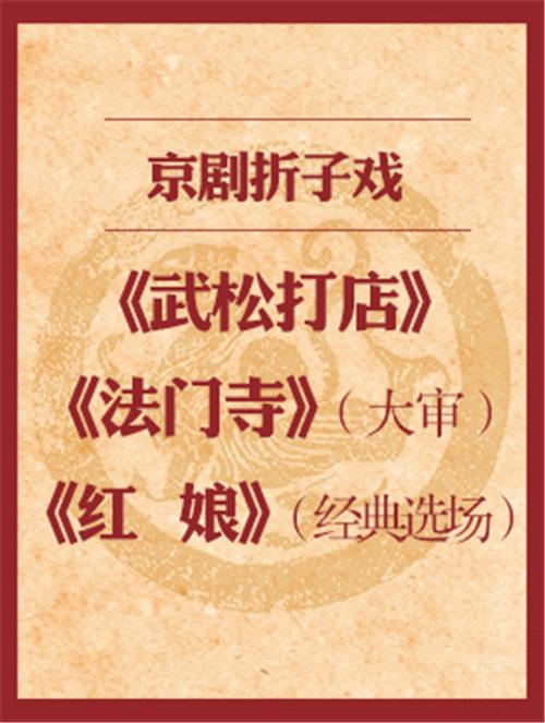 京剧折纸戏有《宋武大典》、《法门寺沈达》和《红娘选场》
