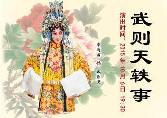 国家京剧剧院将在2015年国庆黄金周期间上演一部新的历史京剧《武则天轶事》。