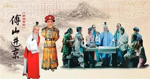 京剧《浮山进京》将首次在越剧上演
