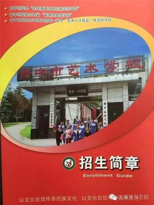 晋中艺术学校2016年招生规则