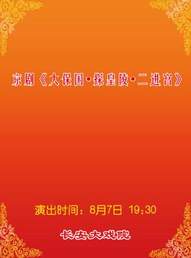 京剧《大国保谭黄陵二公瑾》将于8月7日在长安大剧院上演。