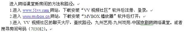 """关于""""中国京剧网上教室""""搬迁的通知"""