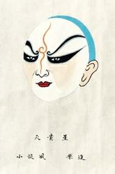 工笔画与京剧脸谱艺术展