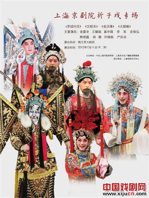 上海京剧剧院的特别演出于7月11日在梅兰芳大剧院开幕。