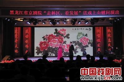 黑龙江京剧院将精心编排的《龙江人民文化季经典》送到鹤壁区