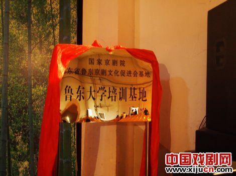 在鲁东大学建立京剧文化培训基地