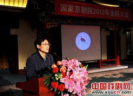 国家京剧剧院在2012年举行了一次盛大的全面会议