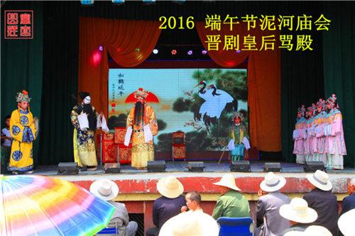 2016年鱼县秀水镇泥河寺庙会端午节
