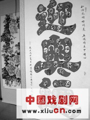 """京剧脸谱构成三个字""""欢迎来到奥林匹克"""""""