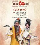 国家京剧剧院成立60周年的标志是京剧《太真实了,不能错过》
