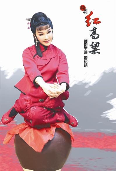 由曾昭娟主演的《红高粱》将于6月在国家大剧院上映。