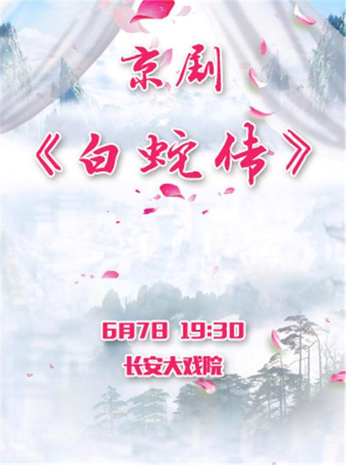 京剧《白蛇传》在长安大剧院迎接端午节