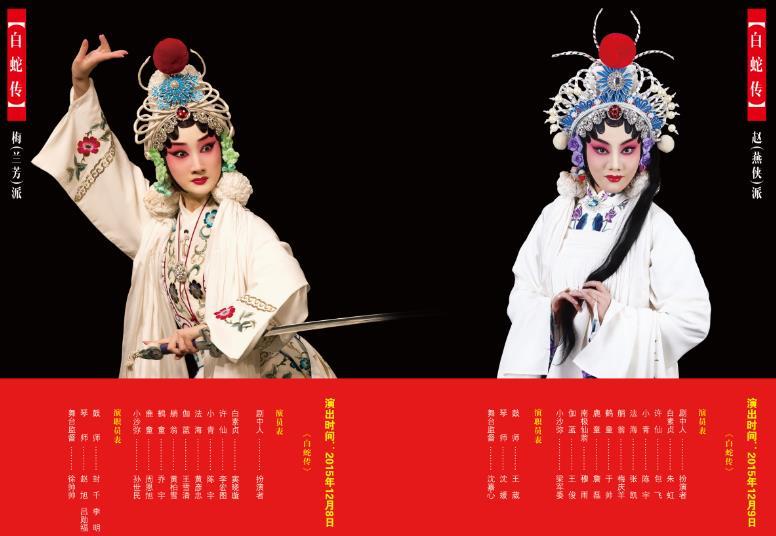 长安大剧院将于12月8日至9日上演京剧《白蛇传》。