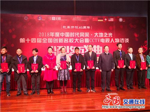 华校后裔、长春评剧剧院国家一级演员孙伟荣获2018年中国时代高雅、美德、艺术双馨艺术家荣誉称号