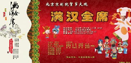 京剧院的新年庆典戏剧《满韩全喜》